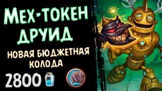 МЕХ ТОКЕН друид - БЮДЖЕТНАЯ колода Проекта Бумного Дня - 2018/Hearthstone