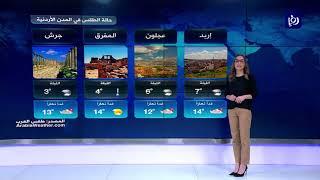 النشرة الجوية الأردنية من رؤيا 29-12-2019 | Jordan Weather