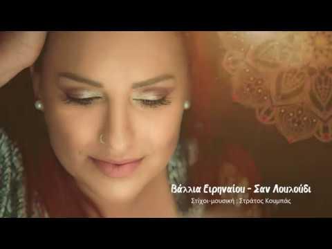 Vallia Eirinaiou - San Louloudi (Official Lyric Video) - YouTube b80fe9084c8