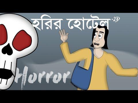 Scary│ Story│ Bangla│ Horror│ Haunted│ Ghost│ Animation│ Bhuter Golpo│Harir Hotel │ *Cartoon│JAS ☠☠☠ thumbnail