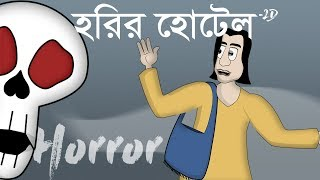 Scary│ Story│ Bangla│ Horror│ Haunted│ Ghost│ Animation│ Bhuter Golpo│Harir Hotel │ *Cartoon│JAS ☠☠☠