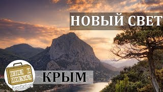 Новый Свет, Крым. Коротко о куроте. Бухта, Можжевеловая роща, Царский пляж