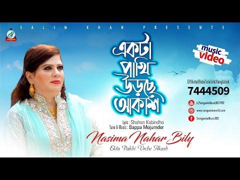Nasima Nahar Bily - Ekta Pakhi Urche Akash | একটা পাখি উড়ছে আকাশ | New Music Video 2018 | Sangeeta