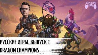 РУССКИЕ ИГРЫ №1 // DRAGON CHAMPIONS - ПЕРВАЯ НАРОДНАЯ ИГРА