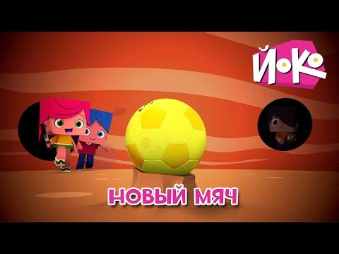 игра и маша мяч