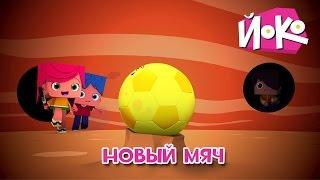 ⚽ Новый мяч ⚽ Новый интересный мультфильм про друзей - ЙОКО