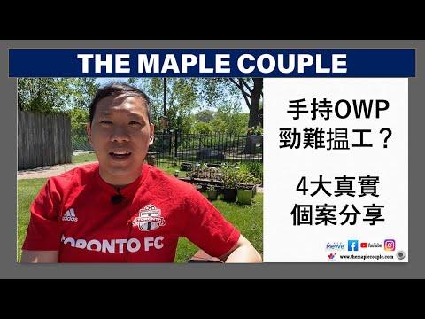 【加拿大香港人救生艇工作簽證 - 手持OWP勁難揾工?】- 4大真實個案分享
