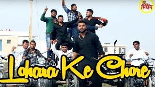New haraynvi song _ lohara ke chore _ harkesh chawriya _ full hd video _ singham hits