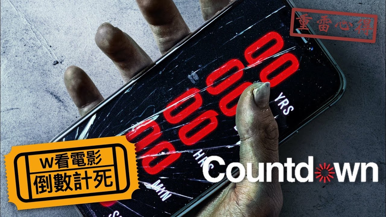 W看電影_倒數計死(Countdown)_重雷心得 - YouTube