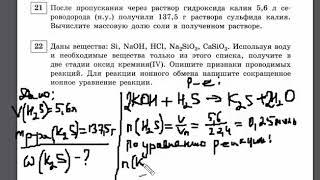 ОГЭ по химии 2018, задания 21,22