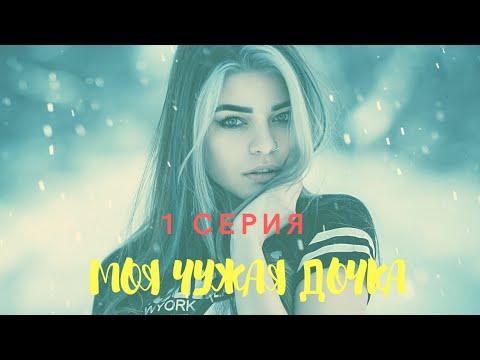 МЕЛОДРАМА 2020!!! Моя чужая дочка 1 СЕРИЯ HD