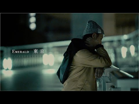 Emerald / 東京 【OFFICIAL MUSIC VIDEO】
