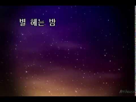 별 헤는 밤 - 윤동주 (낭송 김윤아)