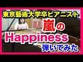 嵐  Happiness ピアノ   東京藝術大学卒ピアニスト 近藤由貴/Happiness (Arashi) Piano, Yuki Kondo