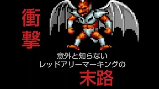 【大魔界村】意外と知らない、レッドアリーマーキング衝撃の末路 魔界ノボス 検索動画 28