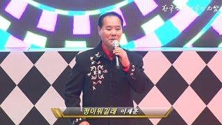 가수이재훈/정이뭐길래/한국연예예술인의밤
