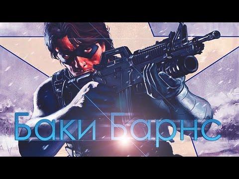 История Супергероя - Баки Барнс/Зимний Солдат