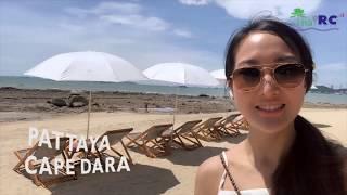 達拉海角度假村(Cape Dara Resort)  泰國芭達雅飯店介紹EP.2