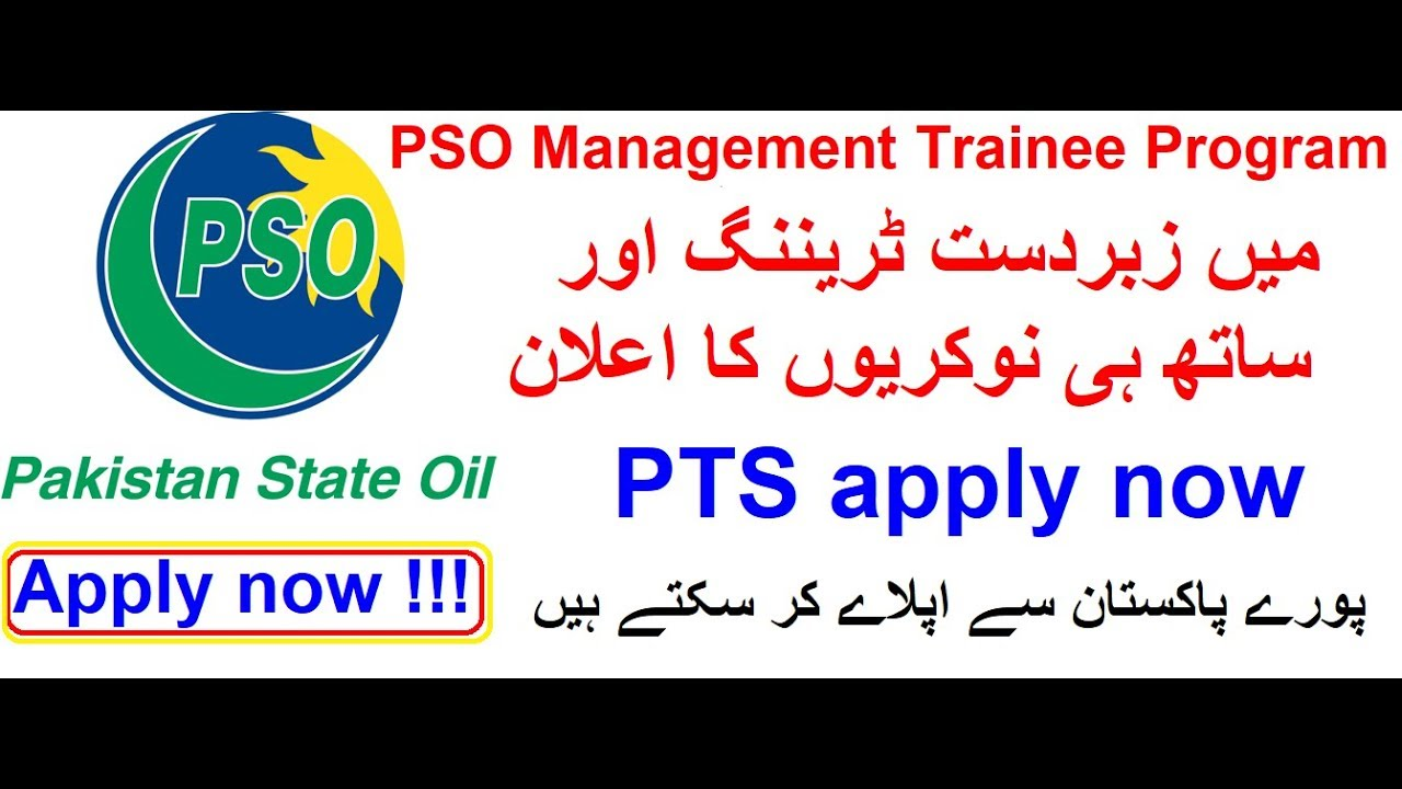 Pso Management Trainee Program 2018 Pts Apply Online Youtube