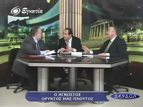 Ο ΟΡΥΚΤΟΣ ΠΛΟΥΤΟΣ ΤΗΣ ΕΛΛΑΔΑΣ ΜΕΡΟΣ Β