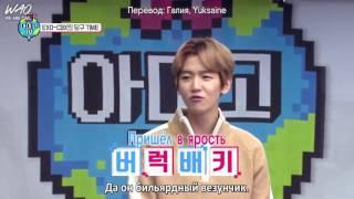 [Рус. Саб] EXO-CBX Amigo TV отрывок