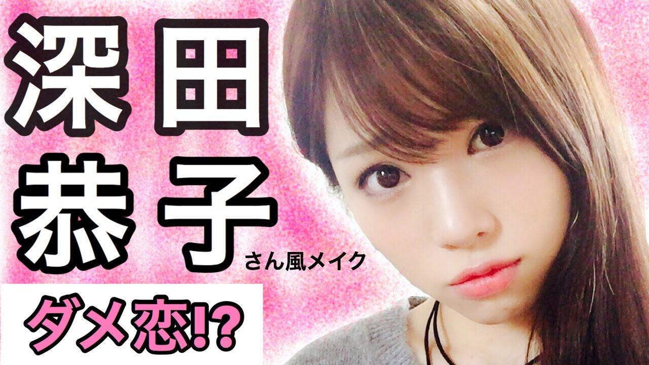 深田恭子のメイク道具&方法♡愛用アイシャドウ・リップ