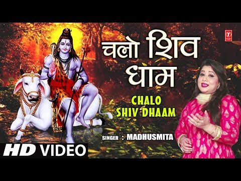 चलो शिव धाम I CHALO SHIV DHAAM I Shiv Bhajan I Madhusmita I New Full HD Video Song