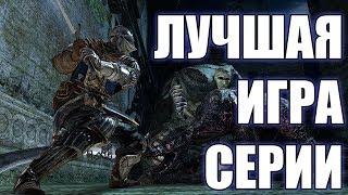 видео Почему Dark Souls лучше, чем Dark Souls II - Обзоры - Мнения