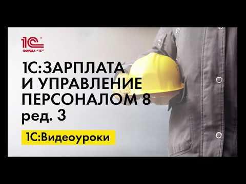 Доплата до среднего заработка в 1С:ЗУП ред.3