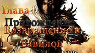 Принц Персии: Два Трона #1 (Возвращение в Вавилон) Прохождение на русском.