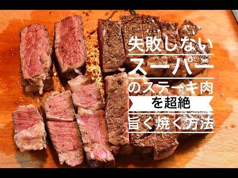 スーパー�ステーキ肉を超絶旨�焼�方法