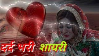 Thukra Kar Mohabbat Meri || very very sad dard bhari painful shayari || bewafa dard bhari shayari