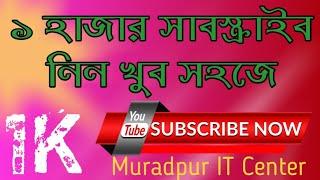 Get 1k Subscriber And Earn Money Online // Muradpur IT Center