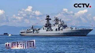 [中国新闻] 媒体焦点:美俄军舰在太平洋险些相撞 德媒:美俄在海空领域针锋相对 | CCTV中文国际
