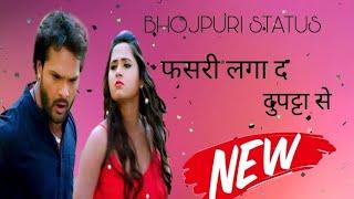 Fasri Laga Da Dupatta Se   khesari lal , Priyanka singh  bhojpuri status ~ bhojpuri watsapp Status