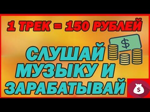 Заработок на прослушивании музыки без вложений . Заработок по 500 рублей в день на музыке