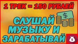 Как заработать в интернете от 500 рублей в день. Зарубежная площадка. Заработок онлайн без вложений.
