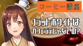 モカのコーヒー講座1112