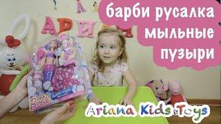 Играемся барби русалкой с мыльными пузырями | Play with Barbie mermaid with soap bubbles