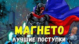 ЛУЧШИЕ ПОСТУПКИ МАГНЕТО! ЛЮДИ ИКС! МУТАНТЫ! МАРВЕЛ | MARVEL! MAGNETO! X-MEN