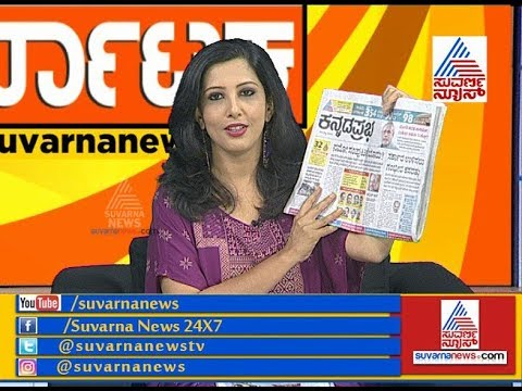 Today's HEADLINES In Kannada Prabha