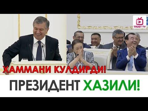 Президентнинг ҳазили ХАММАНИ КУЛДИРДИ!