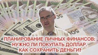 Планирование личных финансов: нужно ли покупать доллар? Как сохранить деньги