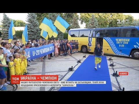 ТСН: Україна – чемпіон: як зустрічали юнацьку збірну з футболу на батьківщині