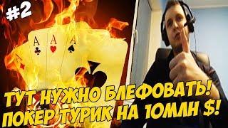 ПАПИЧ ГО БЛЕФОВАТЬ! ПОКЕР ТУРИК НА 10МЛН! #2 [Poker]