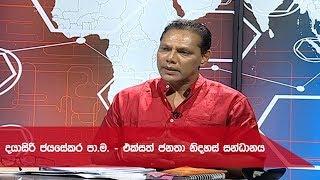 360 with Dayasiri Jayasekara ( 03-12-2018 ) Thumbnail