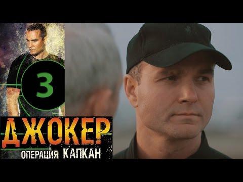 Джокер 2. Операция Капкан - 3 серия - русский боевик HD