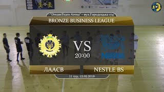 ЛААСВ - Nestle Business Service [Огляд матчу] (Bronze Business League. 11 тур)