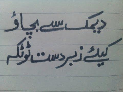 Demak Say Bachao Kay Liye Zabardast Totka - Health tips in urdu -