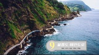 한국의 명소 Best 10(CNN선정 한국의 명소 50…